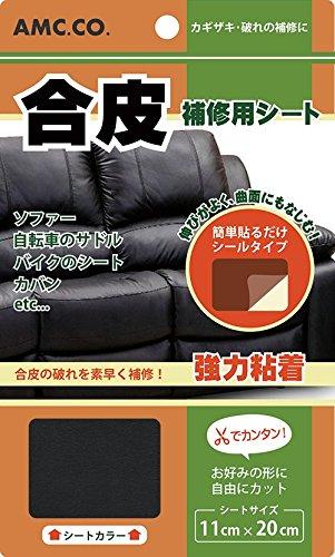 合皮補修シート 11cm×20cm 良く伸びるシールタイプ ブラック(黒) 日本製