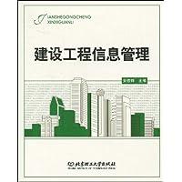 建設工程信息管理
