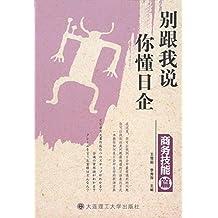 Do not tell me you understand Japanese companies ( Business Skills replies ) : Maria Li 118 Wangxue Ru(Chinese Edition)