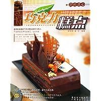 巧克力糕點