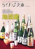 京都の地酒蔵 (らくたび文庫)