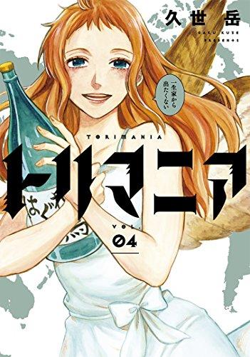 トリマニア(4) (ガンガンコミックスONLINE)