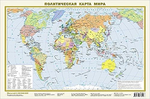 Politicheskaya Karta Mira Author 9785170971800 Amazon Com Books
