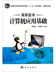 Medical colleges of higher vocational education 12th Five Year Plan materials (IT category): Higher Vocational Medical Fundamentals of Computer Application(Chinese Edition)