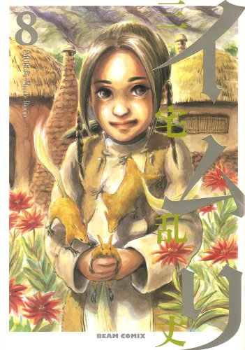 Imuri 8 (beam Comics) (2010) ISBN: 404726668X [Japanese Import]