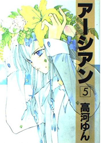 Earthian Vol 5 (in Japanese) [Import] by Yun Kouga
