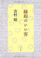 縁起のいい客 (文春文庫 (よ1-44))