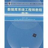 数据库系统工程师教程(第2版)