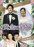 [DVD]黄金の新婦 DVD-BOX3