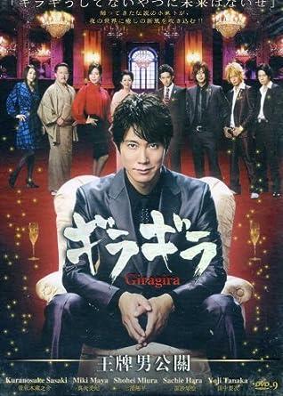Amazon com: 2008 Japanese Drama : Giragira w/ English Subtitle