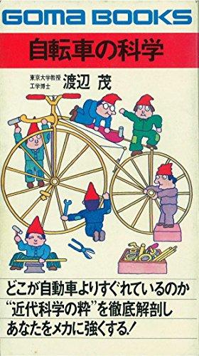 自転車の科学 (ゴマブックス)
