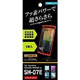 レイ・アウト docomo AQUOS PHONE si SH-07E用 フッ素コートさらさら気泡軽減超防指紋フィルムRT-SH07EF/H1