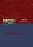 动物庄园(英文全本) (上海世图•名著典藏) (English Edition)