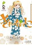きものなでしこ 2 (IDコミックス 百合姫コミックス)