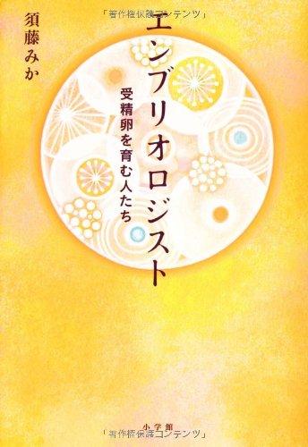 Price comparison product image Those who nurture the fertilized eggs - embryo Logis port - (2010) ISBN: 4093897239 [Japanese Import]