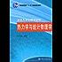热力学与统计物理学 (北京大学物理学丛书)