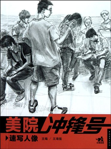 Portrait SketchesBugle Call of Academy of Fine Art (Chinese Edition) PDF