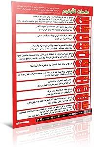 علامات الترقيم : Buy Online at Best Price in UAE - Amazon.ae