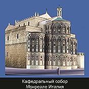 Cathedral Monreale Italy (RUS) | Paola Stirati