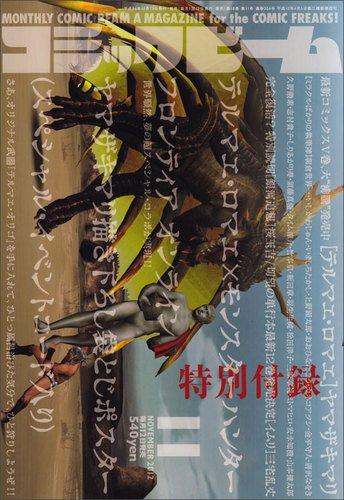 月刊コミックビーム 2012年 11月号 [雑誌]