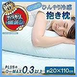 接触冷感 抱き枕 『 ガリガリ君 PLUS+ 』【IB】(#1538399) 20×110cm