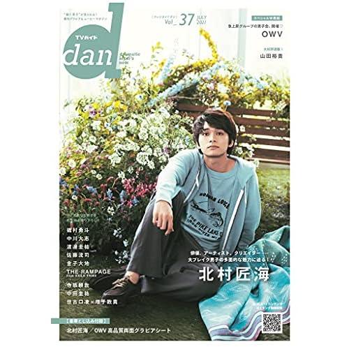 TVガイド dan Vol.37 表紙画像