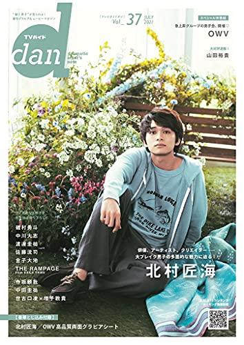 TV ガイド dan 最新号 表紙画像