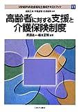 高齢者に対する支援と介護保険制度 (MINERVA社会福祉士養成テキストブック)