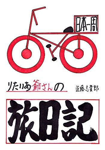りたいあ爺さんの自転車日本一周旅日記