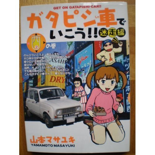 Let's go in the car Gatapishi volume of the vagus Hen 2 -! Leisurely old car enjoy life (Young Magazine Comics) (2004) ISBN: 4063612031 [Japanese Import]