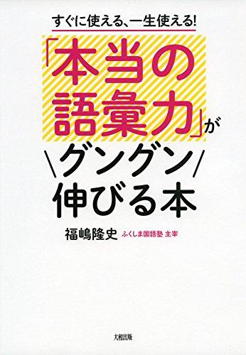 すぐに使える、一生使える!   「本当の語彙力」がグングン伸びる本