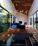 新しい住宅デザイン図鑑 (エクスナレッジムック)