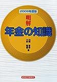 明解 年金の知識〈2009年度版〉