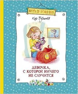 Publication: Soviet Literature, No. 8, 1983
