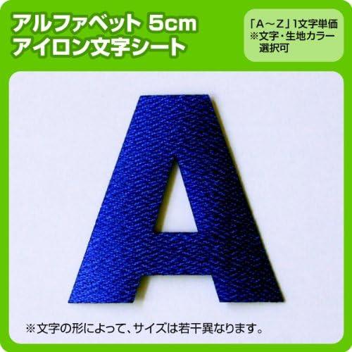アルファベットワッペン(5cm) ※A~Zまで1文字単位でお申込み頂けます 生地:刺繍調 (黒) ゴシック