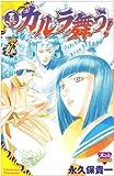 真・カルラ舞う! 7 (ボニータコミックス)