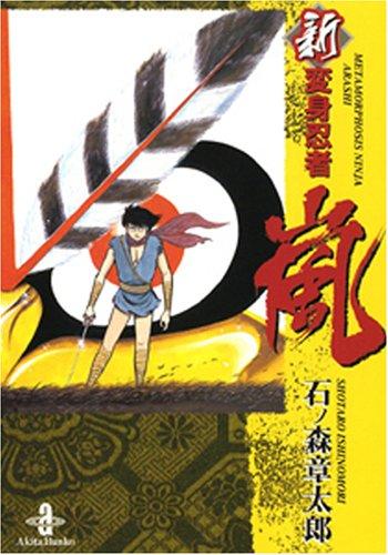 Shin henshin ninja arashi.: Amazon.es: ShoÌ