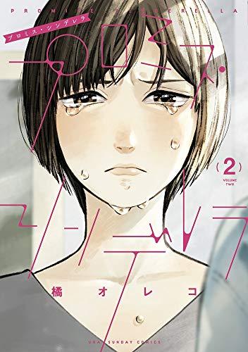 プロミス・シンデレラ (2) (裏少年サンデーコミックス)