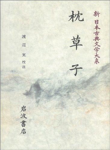 枕草子 (新 日本古典文学大系)
