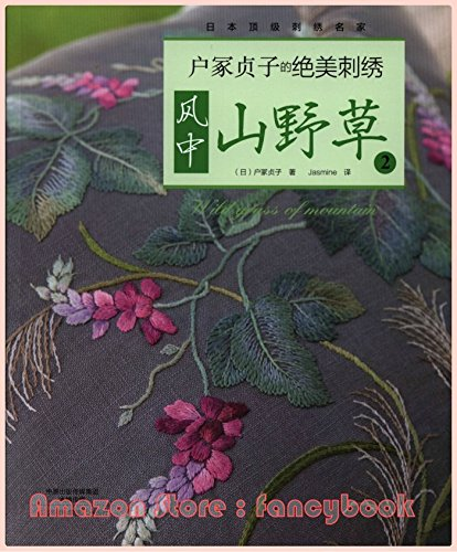 Totsuka Embroidery Wildflower and Herbs - Japanese Embroidery Craft Book (Simplified Chinese Edition)