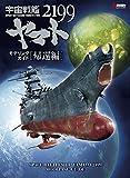 宇宙戦艦ヤマト2199 モデリングガイド 帰還編 (DENGEKI HOBBY BOOKS)