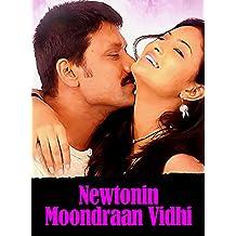 Newtonin Moondraan Vidhi