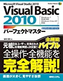 VisualBasic2010パーフェクトマスター (Perfect Master SERIES)