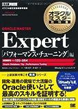 オラクルマスター教科書 ORACLE MASTER Expert パフォーマンス・チューニング編(試験番号:1Z0-054)