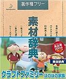 素材辞典 Vol.90 クラフトファミリー ほのぼの家族編