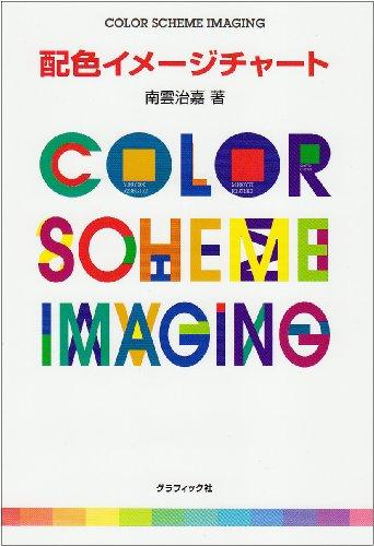 配色イメージチャート