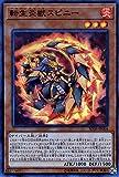 遊戯王カード 転生炎獣 スピニー(スーパーレア) ソウルバーナー(SD35)   ストラクチャーデッキ サラマングレイト 効果モンスター 炎属性 サイバース族
