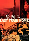 Last Train Home [DVD]