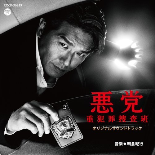 TV Soundtrack - Akutou Juu Hanzai Sousa Han Original Soundtrack [Japan CD] COCP-36919 by Columbia Japan