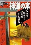 神道の本―八百万の神々がつどう秘教的祭祀の世界 (NEW SIGHT MOOK Books Esoterica 2)
